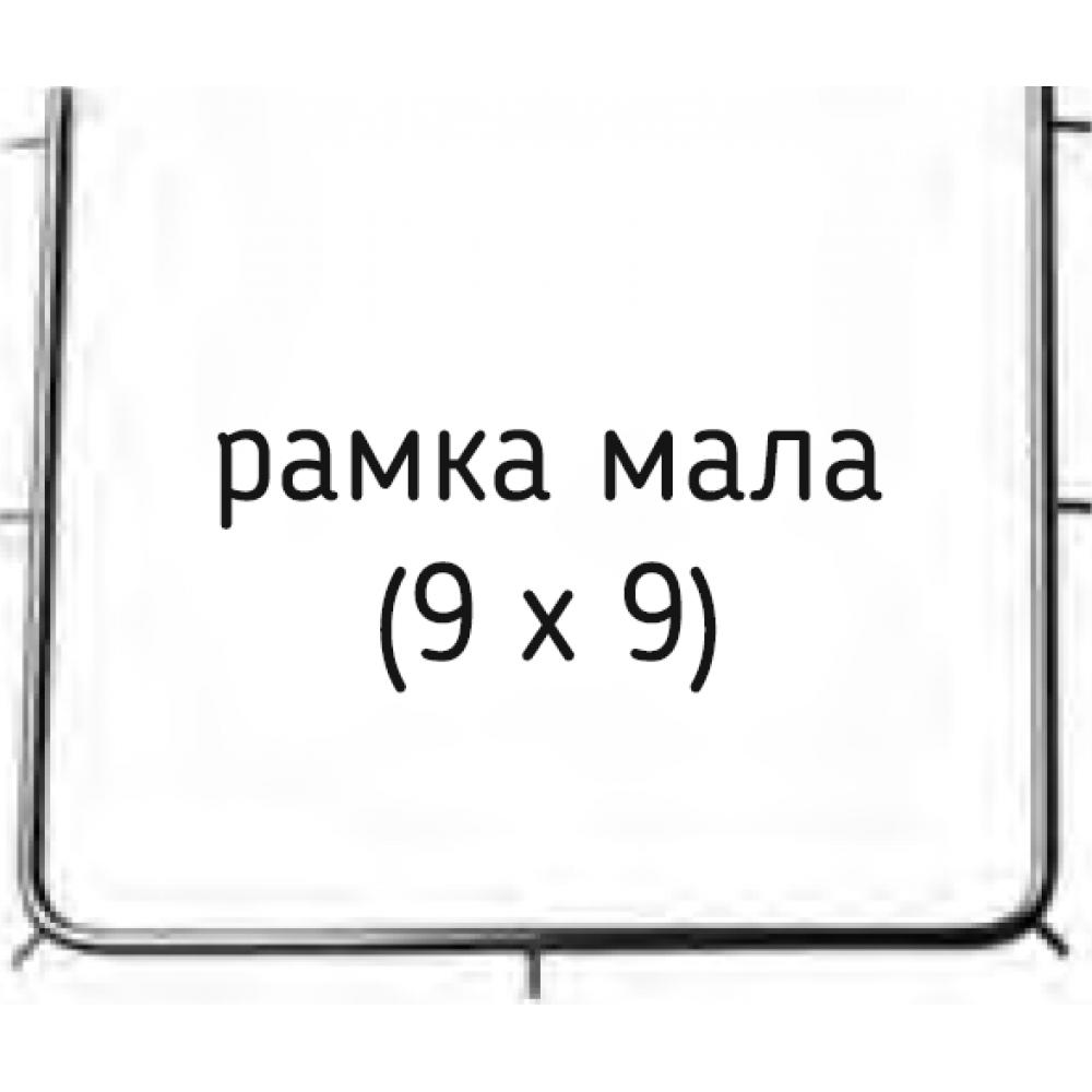 Рамка для кофердаму мала (9х9), N0579