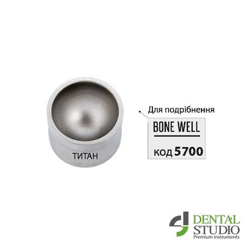 Кісткова чаша для подрібнення кістки BONE WELL, 5700