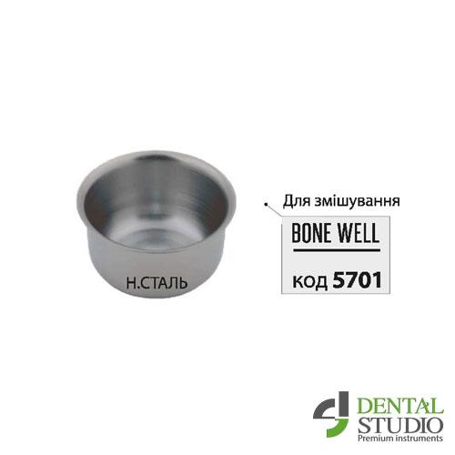 Кісткова чаша для змішування кістки BONE WELL, 5701